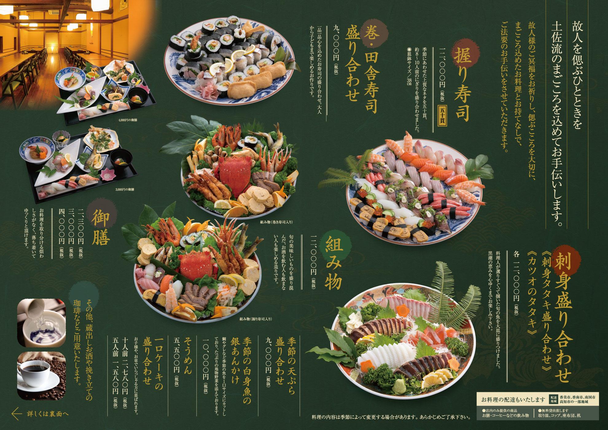bunzo_hoji_menu