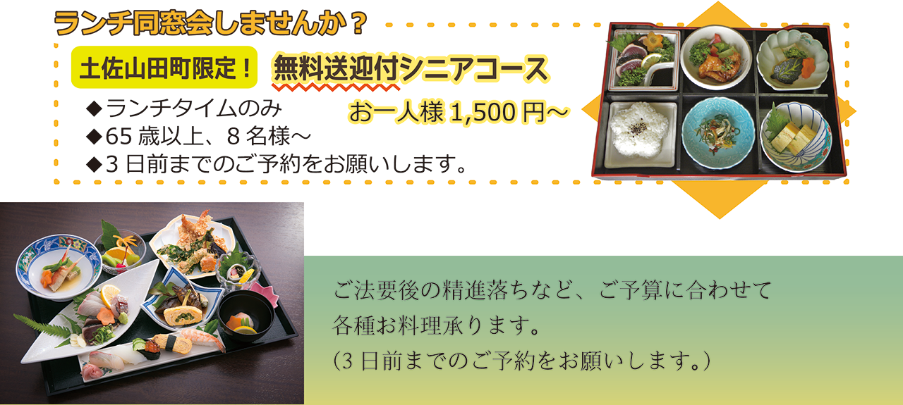 lunch-tataki-auto-01