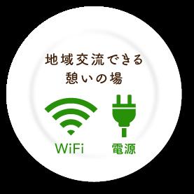 地域交流できる憩いの場 WiFi 電源