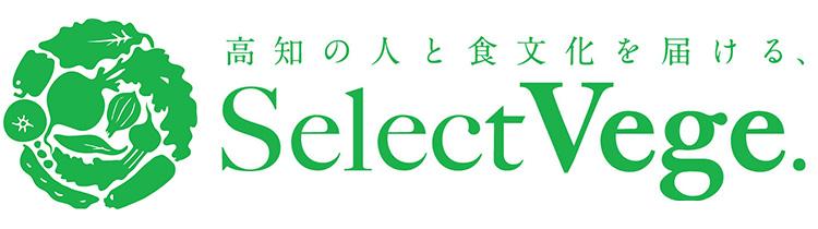 高知の人と食文化を届ける SelectVege(セレクトベジ)
