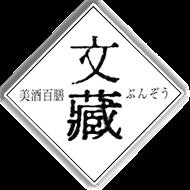美酒百膳 文蔵